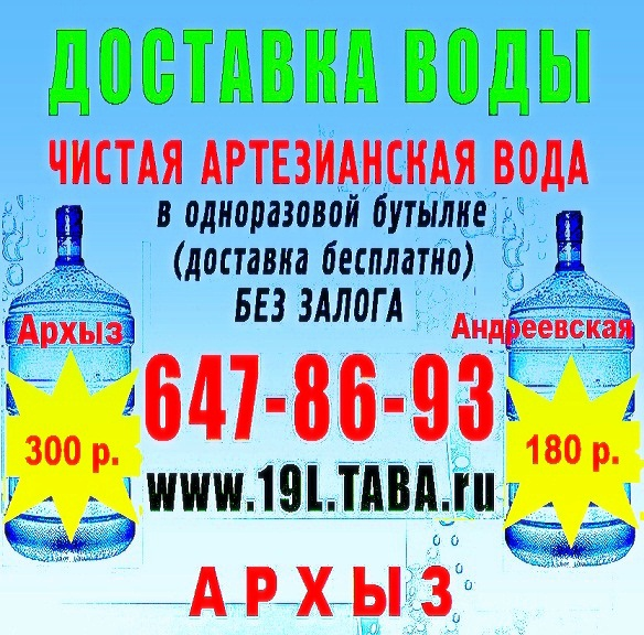 Доставка воды по Москве и области