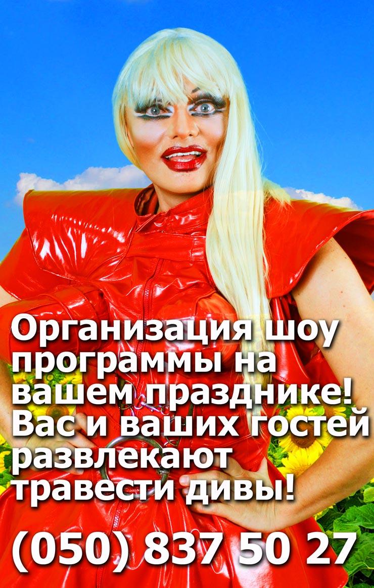 Травести шоу - Киев