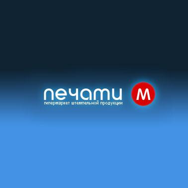 ООО «Печати-Москва» - полиграфические услуги
