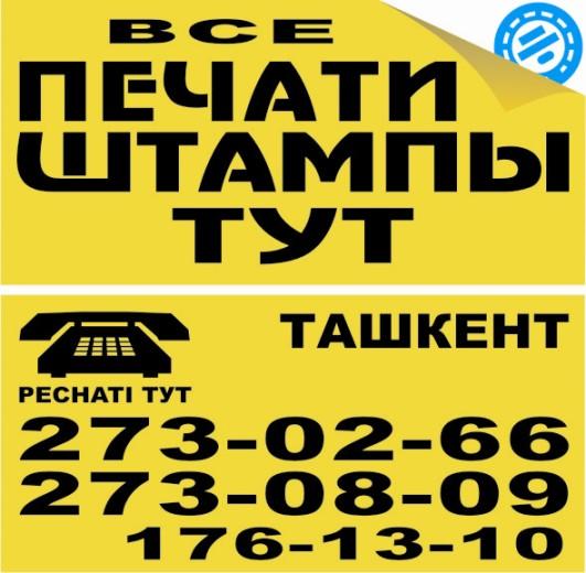Лучшие Печати и Штампы на Чиланзаре в Ташкенте. Мы переехали.
