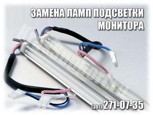 Замена ламп подсветки монитора Красноярск.