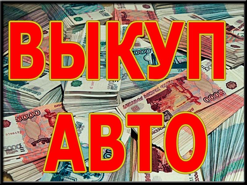 Скупка авто в Москве и Подмосковье. Купим авто-ли в Регионах Р.Ф.