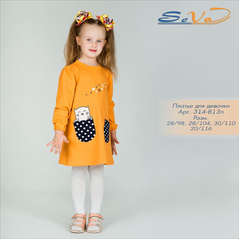 Детская одежда оптом от ООО Сева-Трикотаж