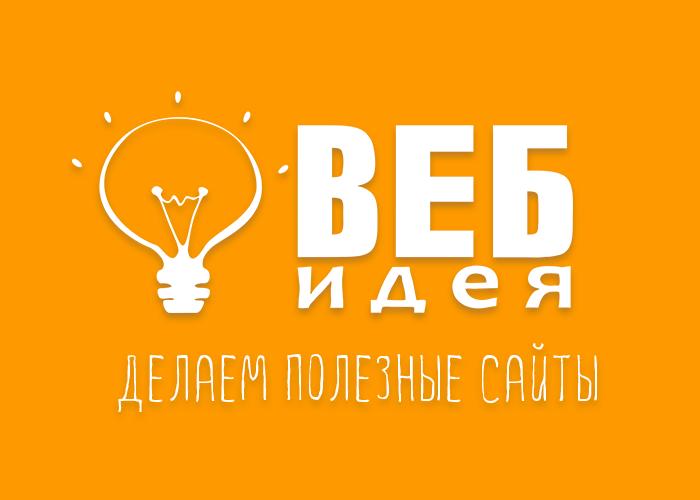 httpidea19.ru