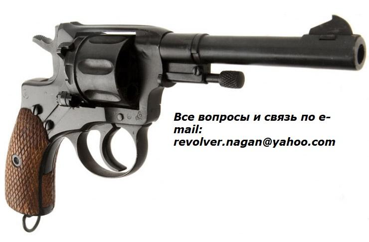 Продам боевой револьвер системы Наган