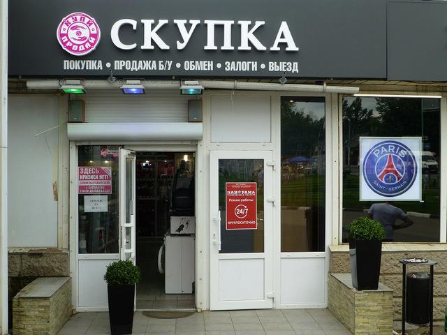 Комиссионный магазин Скупка