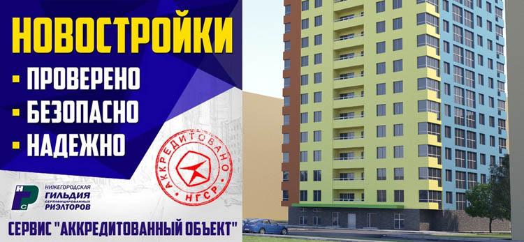Квартиры в ЖК Тихая гавань на Якорной