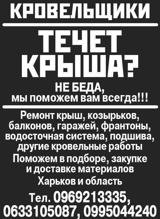 Требуються бригады строителей для сотрудничества Харьков 063 78 40 888