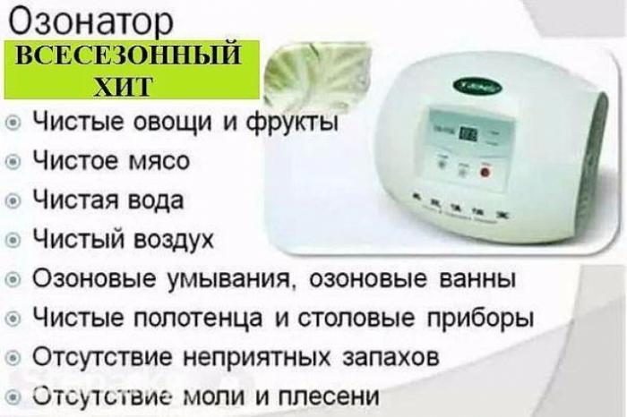 Озонатор для дома и офиса