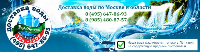 Доставка питьевой воды на дом и в офис в Москве.