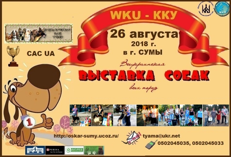 Всеукраинская выставка собак 2018