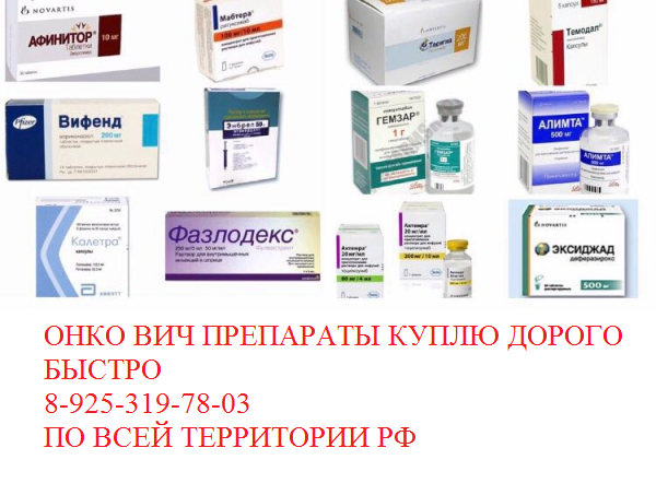 Лекарства медикаменты куплю дорого онко