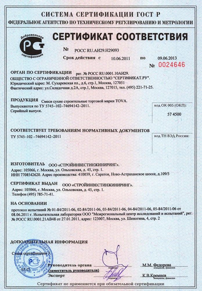 Сертификаты, СГР, декларации