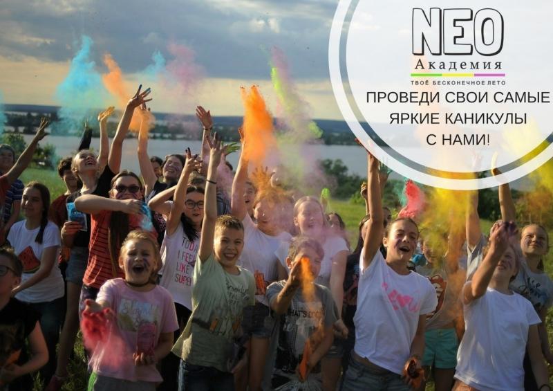 Детский лагерь NEO Академия