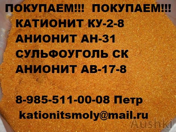 Закупаем  катионит ку-2-8 бу отработанный неликвид