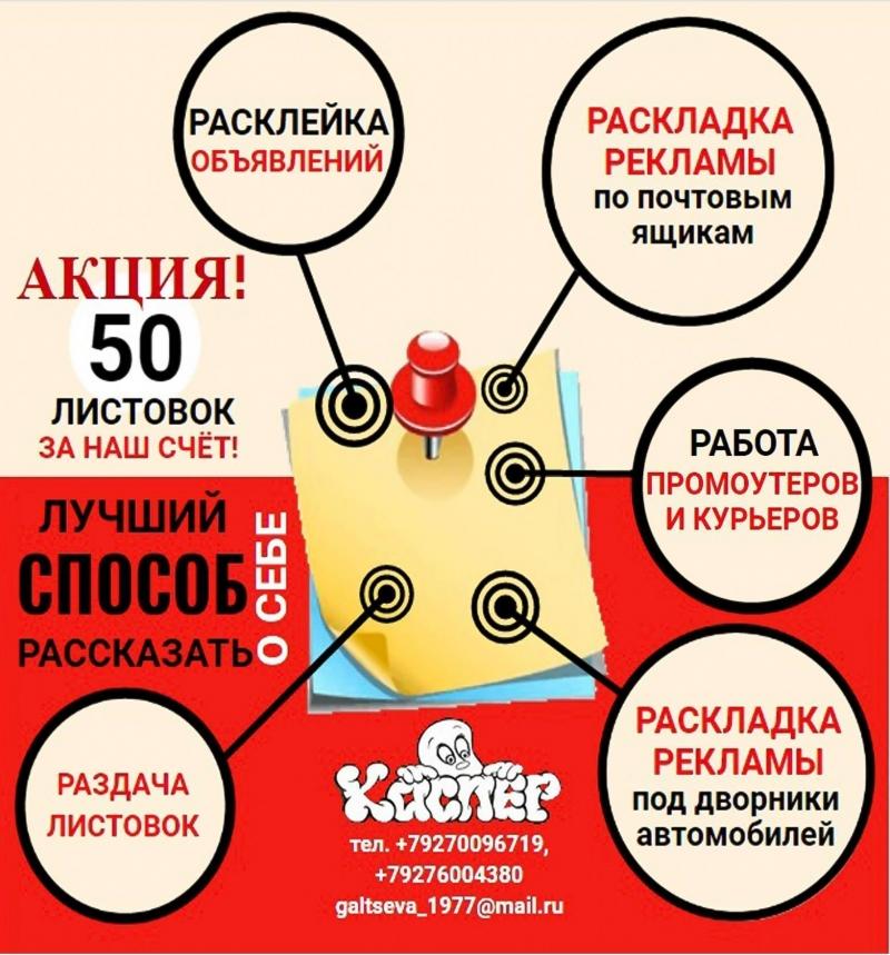 Расклейка объявлений Афиш Плакатов Листовок