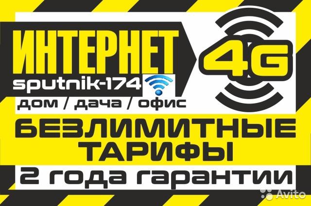 4G - Безлимитный Интернет. Дом  Дача  Офис