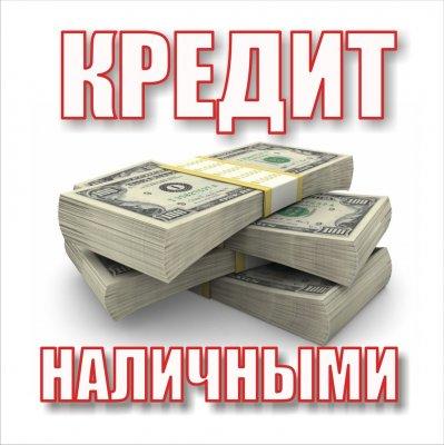 Деньги в долг без предварительных платежей. Все регионы