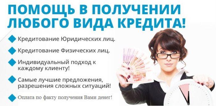 Помощь в кредитовании в течении 1-2 дней без предоплаты и залога