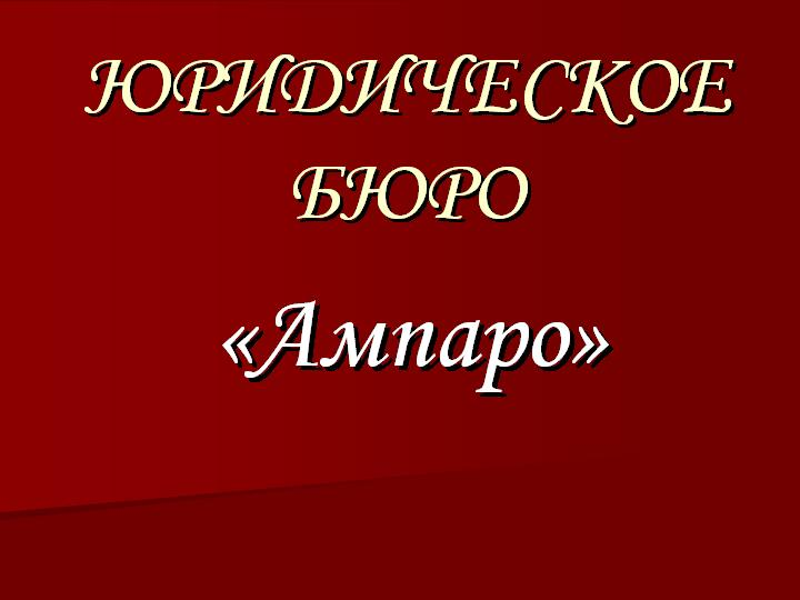 Юридические услуги по экономическим спорам в Ростове-на-Дону