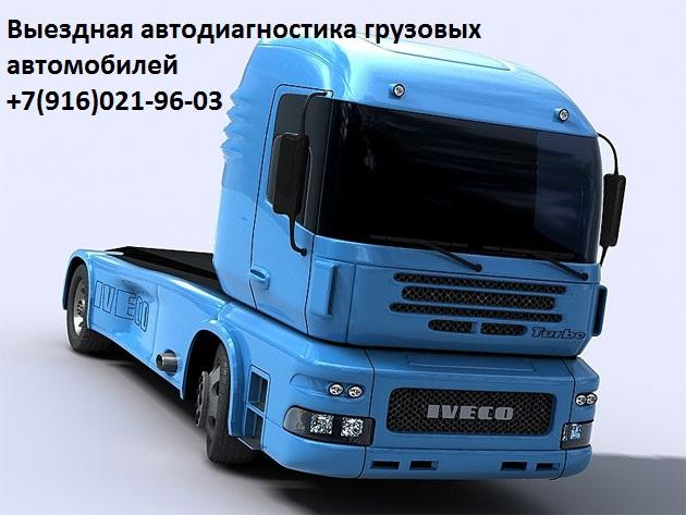 Диагностика и ремонт грузовых автомобилей.