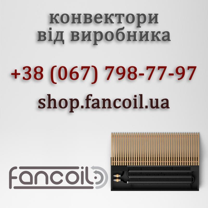 Конвектор FCN та комплектуюч для опалення вд виробника Fancoil