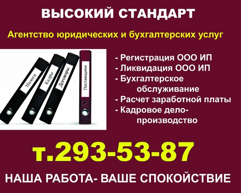 Бухгалтерские услуги цены Красноярск
