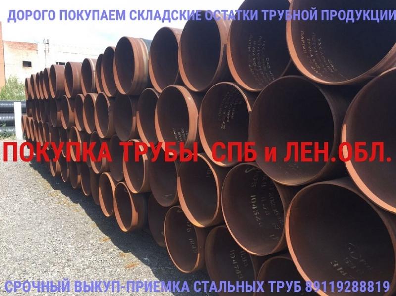 Покупаем трубы в СПб и Лен. обл. Срочный выкуп трубного проката.