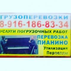 Грузоперевозки г.Жуковский грузчики 89067494112 г.Раменское перевозки Пианино 89