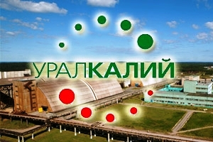 ПАО Уралкалий Пермский край продает неликвиды в ассортименте