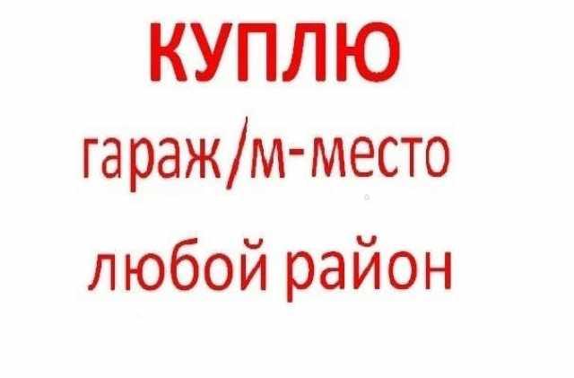 Куплю гараж, мместо в любом р-не Москвы