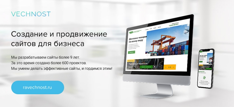 Разработка сайтов и интернет-магазинов, продвижение