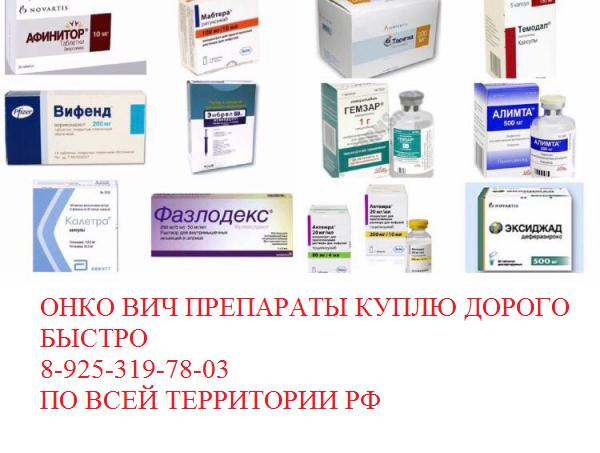 Дорого куплю срочно лекарства онко