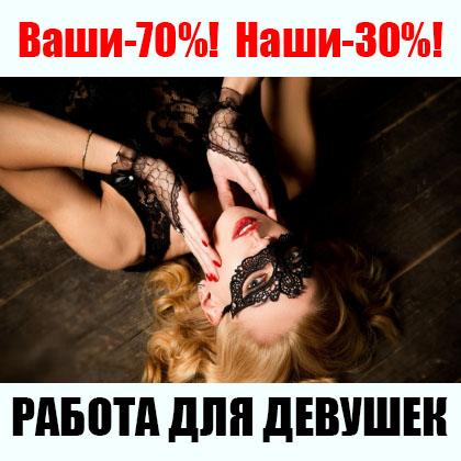 Работа для девушек в Киеве, заказов очень много, тарифы высокие.