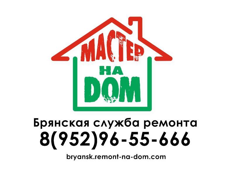 Услуги мастер на дом сантехник, электрик, сварщик