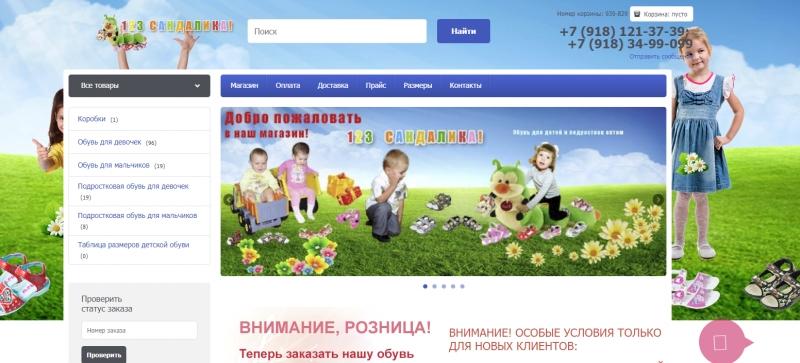 Продажа детской обуви по самым низким ценам в России