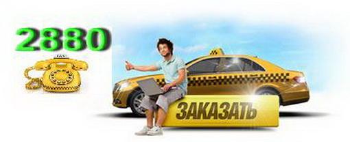 Такси Одесса 2880 комфорт и надежность