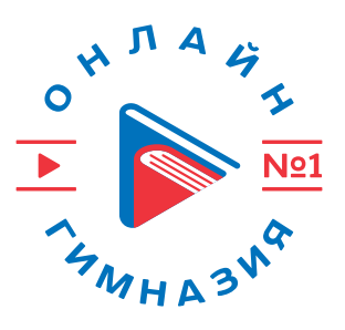 ООО Онлайн Гимназия 1
