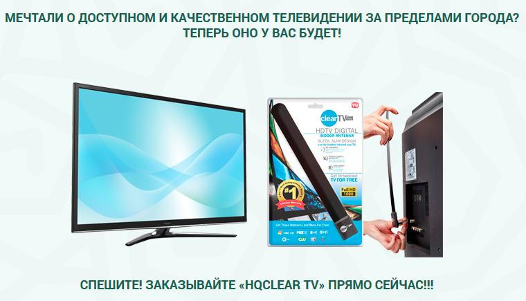 Компактные антенны HQClear TV