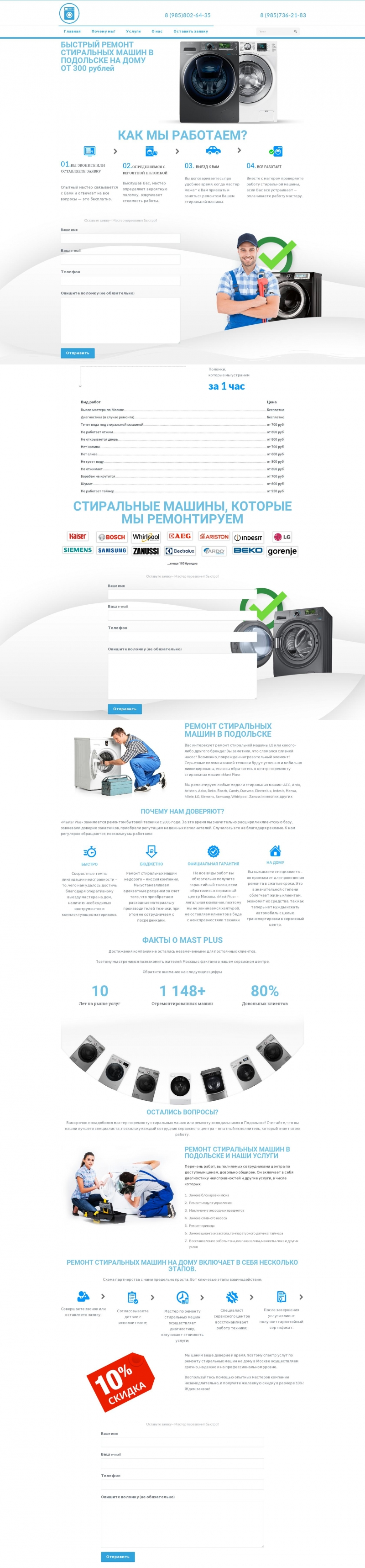Создание Любых Сайтов и Продвижение в топ Яндекса
