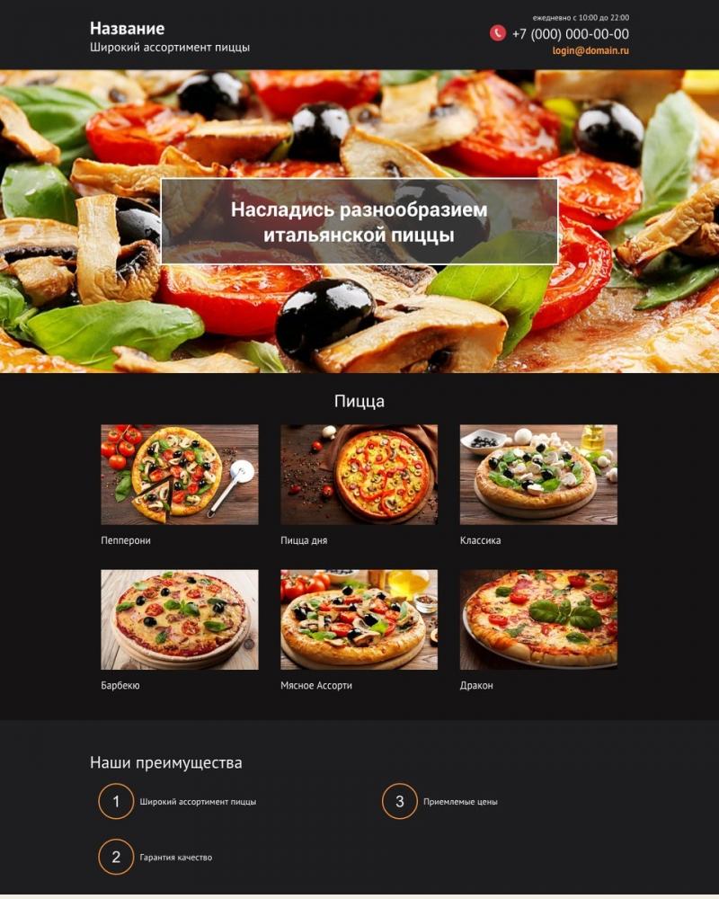Разработка сайтов и магазинов