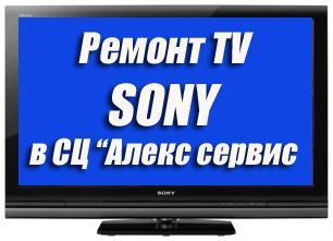 Проводим  ремонт телевизоров sony в сервисе