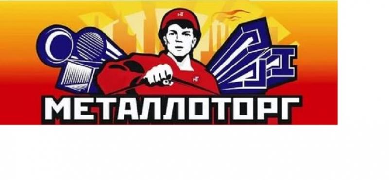 Компания АО Металлоторг продажа сертифицированного металлопроката