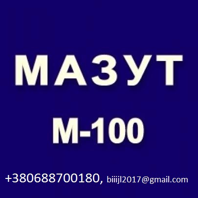 Мазут, JP 54, дизтопливо D2 на экспорт.   CIF.