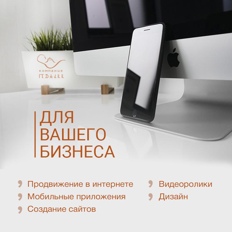 Создание сайтов, Мобильных приложений. Контекстная реклама,SEO, соц. сети.