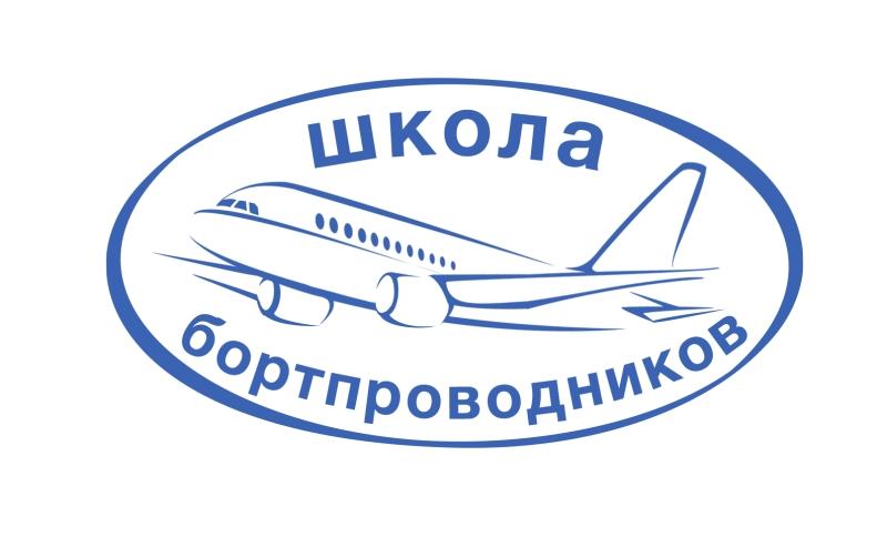 Обучение по специальности бортпроводник