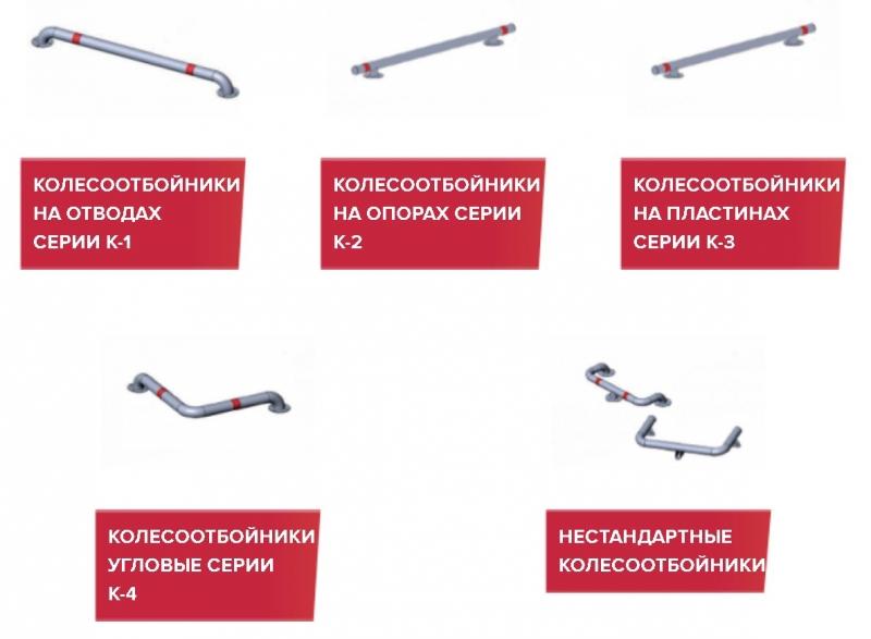 Отбойники металлические купить от производителя