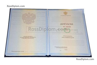 Купить диплом о высшем образовании в Москве и по всем городам России