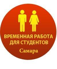 Подработка для студентов 18.00-21.00