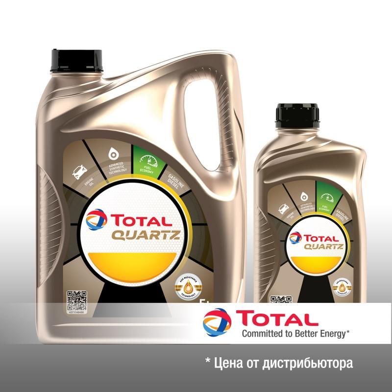 Моторное масло TOTAL QUARTZ 9000 FUTURE NFC 5W-30
